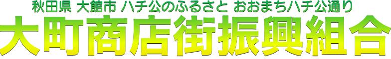 大館市大町商店街振興組合オフィシャルホームページ